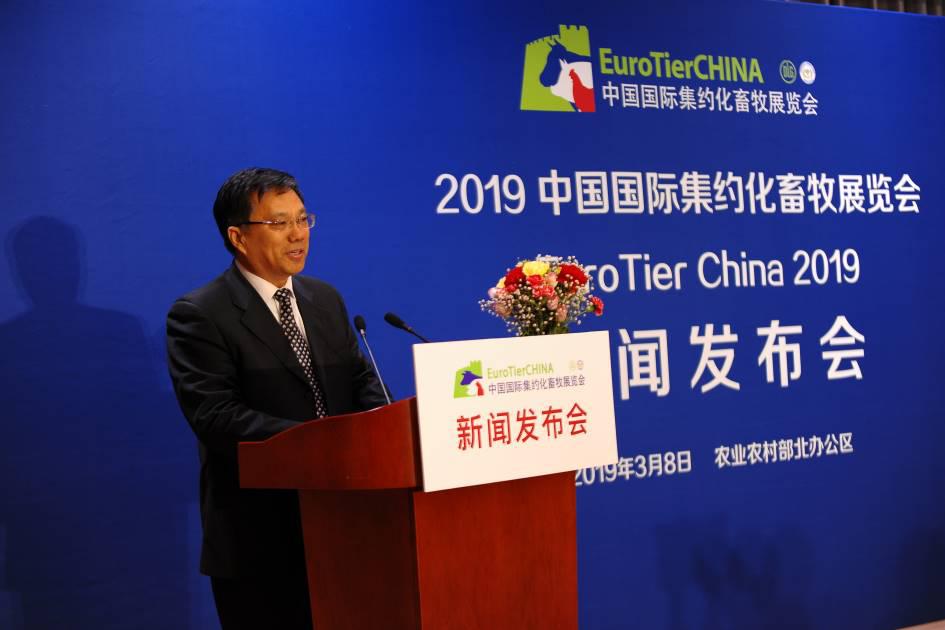 2020中国国际集约化畜牧展览会新闻发布会京召开