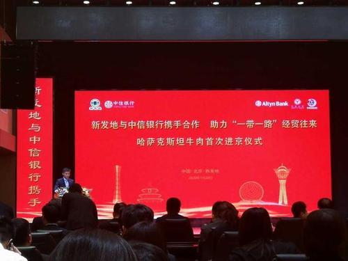 """""""一带一路""""结硕果:哈萨克斯坦牛肉首次进入北京""""菜篮子"""""""