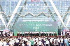 第五届中国包头·国际牛羊肉产业大会圆满落幕
