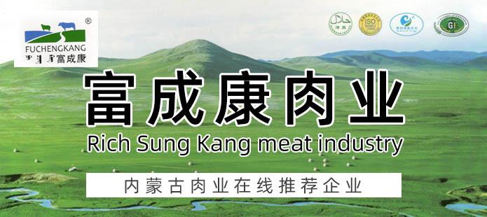 富成康肉业