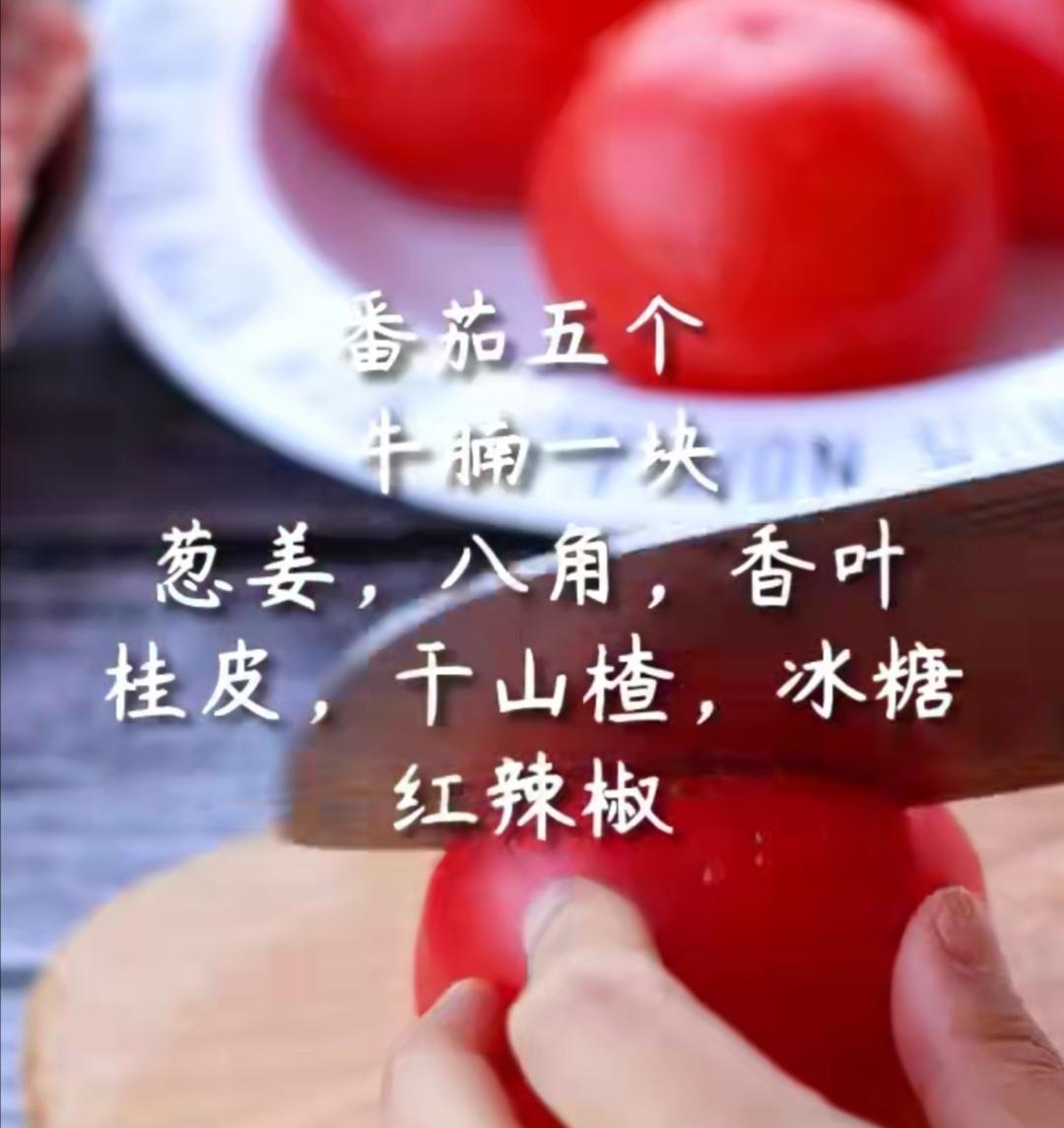一分钟就能学会的私家版番茄炖牛腩的做法 步骤1